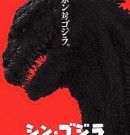 Shin Godzilla Limited Encore Showing October 18th
