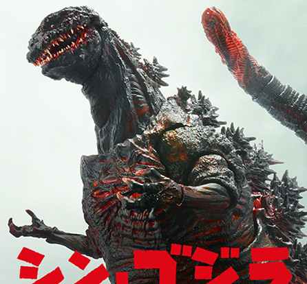 SH MonsterArts Shin Gojira