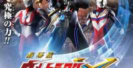 Ultraman Ginga S  and Ultraman X Limited Release in Select US Theaters 2017